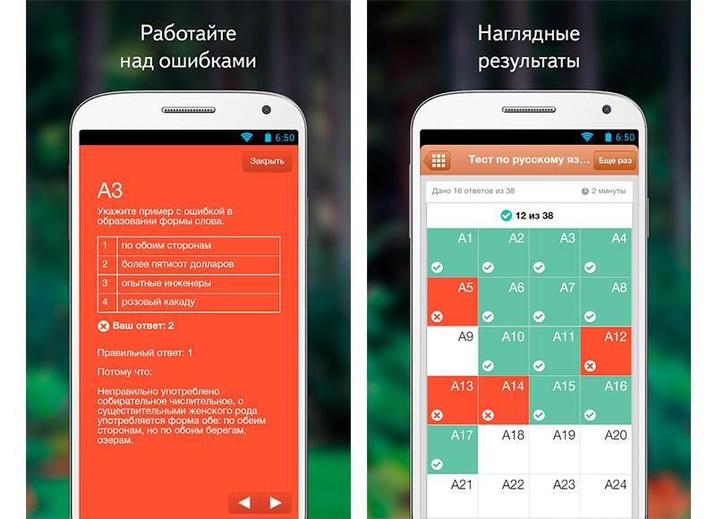 Скачать приложение для русской литературы скачать программу на битые сектора