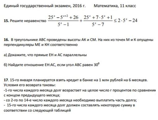 Задачи егэ по геометрии 2016 с решениями решение задач по задачнику 5 класса бунимович