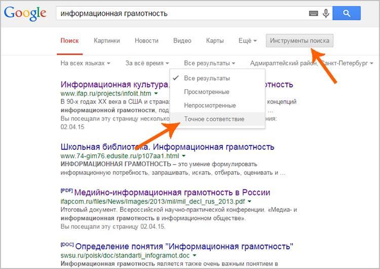 Информационная грамотность в XXI веке Scrin_01