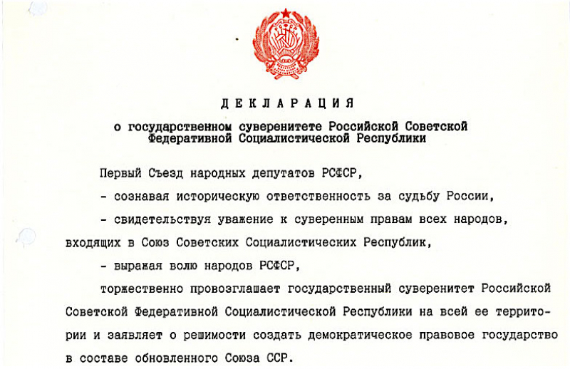 Что такое День России?
